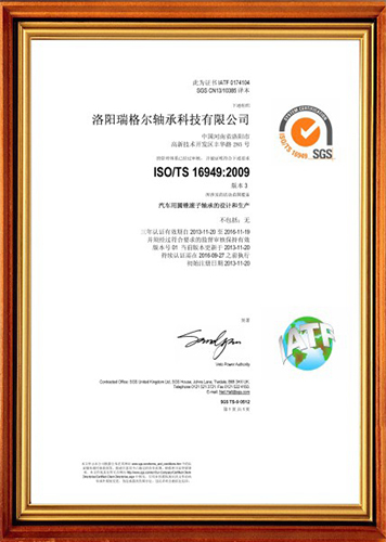 ISO/TS质量管理体系认证证书