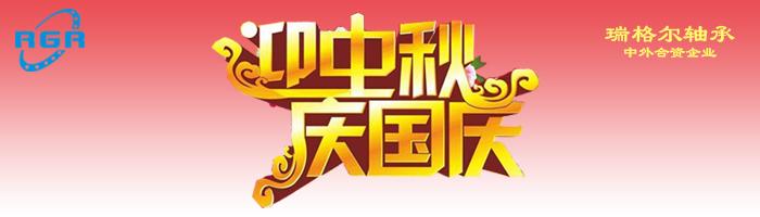 洛瑞轴承祝:各位伙伴国庆及中秋佳节快乐!