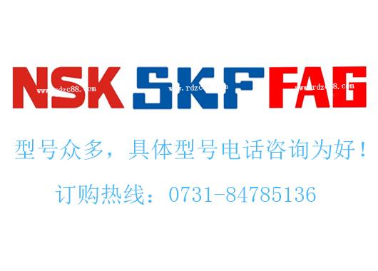 NSK SKF FAG轴承